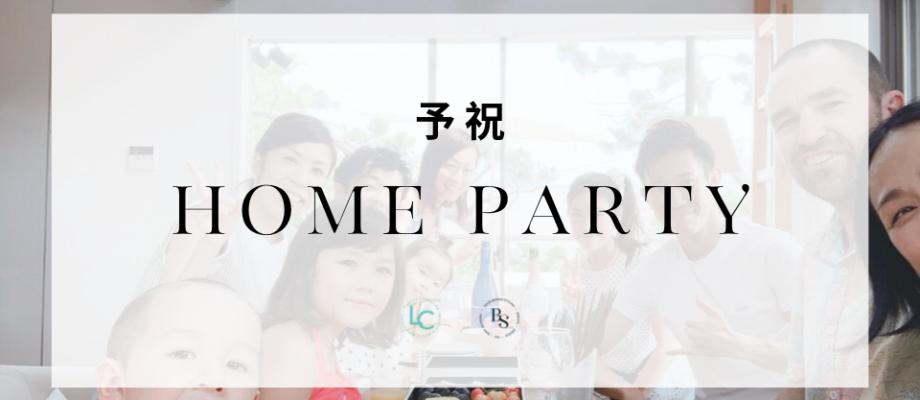 予祝ホームパーティー#1(8/1獅子座新月)